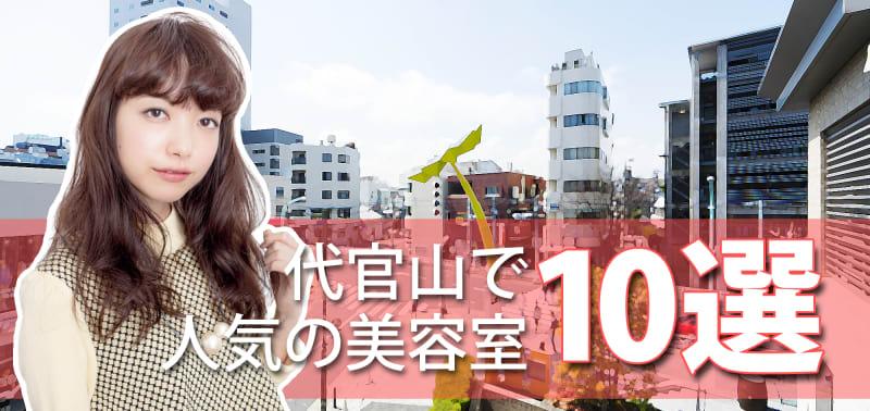 【オススメ!】代官山で人気の美容院10選<取材記事>