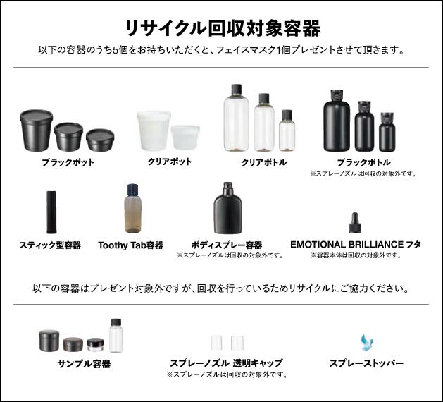 LUSH フレッシュフェイスマスク リサイクル