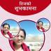 Bidhya Khanal