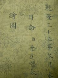 Handscroll Depicting Four Hunting Scenes