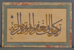 Persian Calligraphy within Marbled Frame.