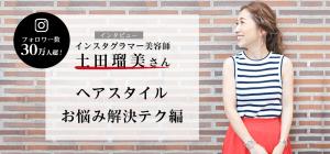 土田 瑠美さんヘアスタイルお悩み解決テク編