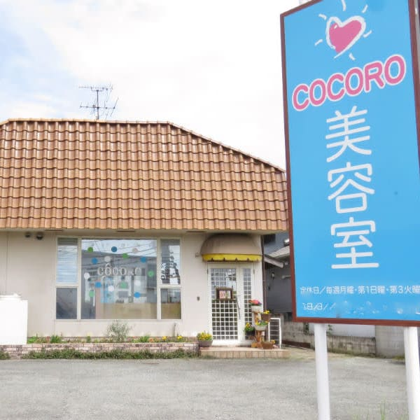 Hair Space COCORO