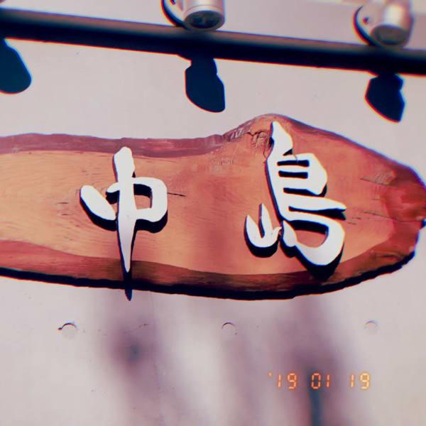 中島 -nakajima-