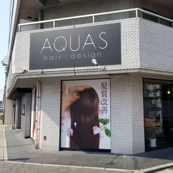 AQUAS hair design三篠店
