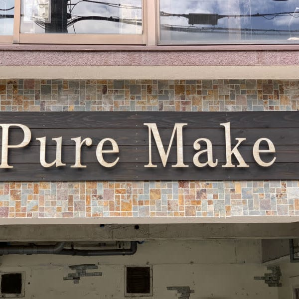 Pure Make
