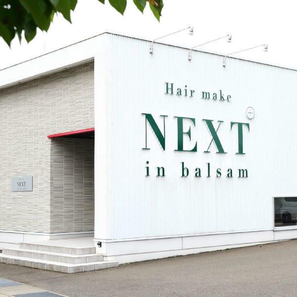 NEXT in balsam 大和田店