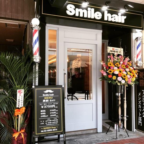 Smile hair 大森店