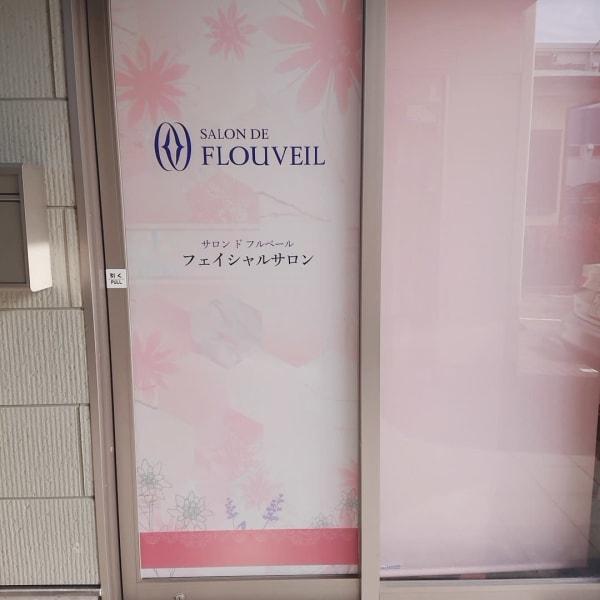 サロンドフルベール富士日乃出
