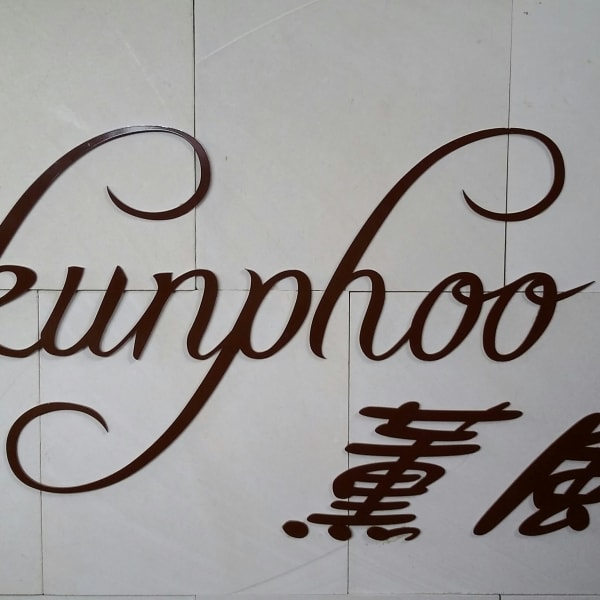 トータルサロン Kunphoo 薫風