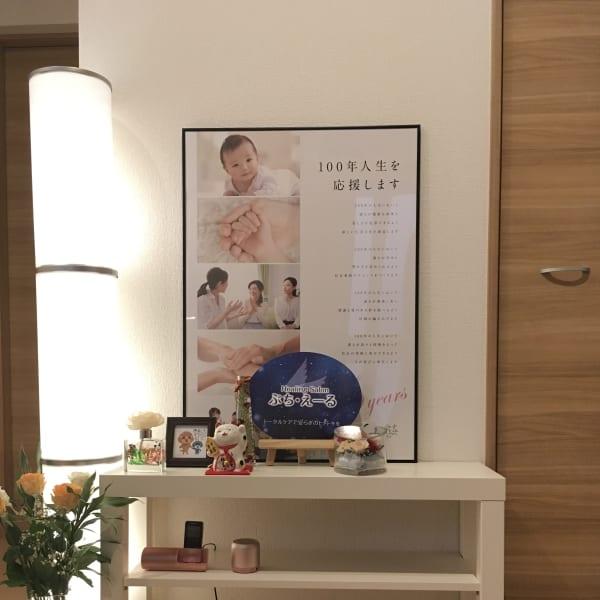Healing Salon ぷち・えーる