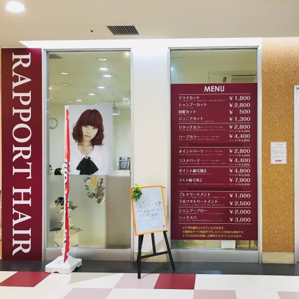 ラポールヘア 仙台コロナワールド店