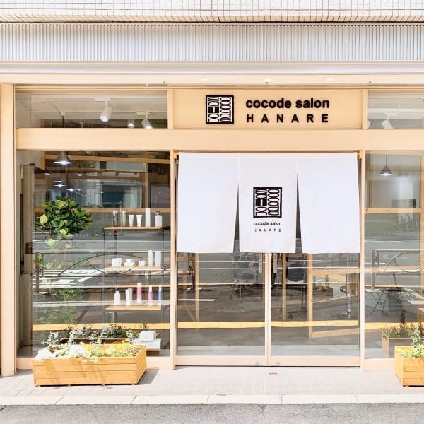 浅草 美容院 cocode salon HANARE 髪質改善 【NEW OPEN】
