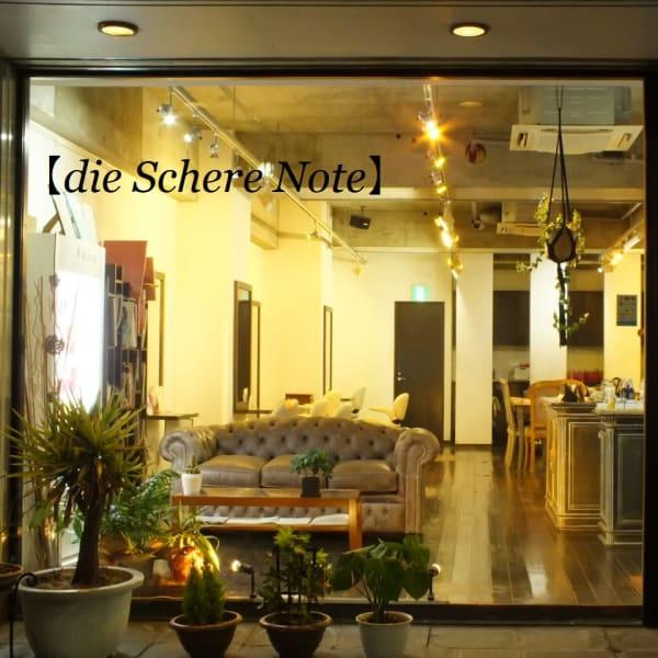 die-schere note 大船店