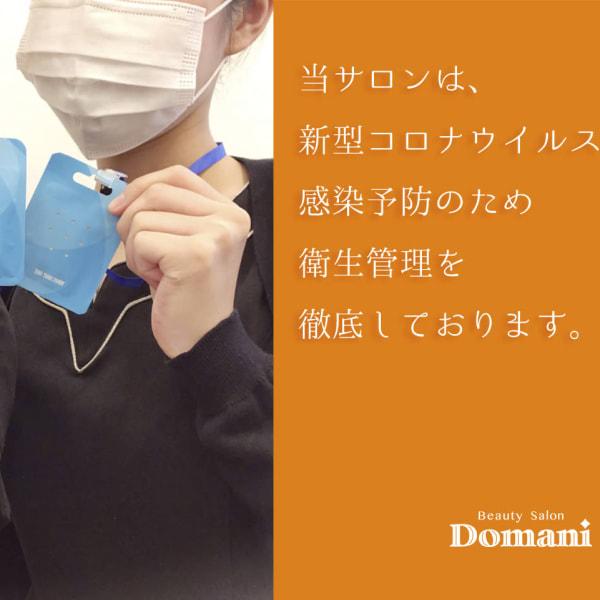 Domani 岐阜シティタワー43店