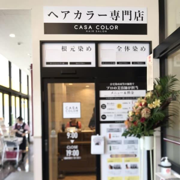 CASA COLOR ベルク千葉浜野店