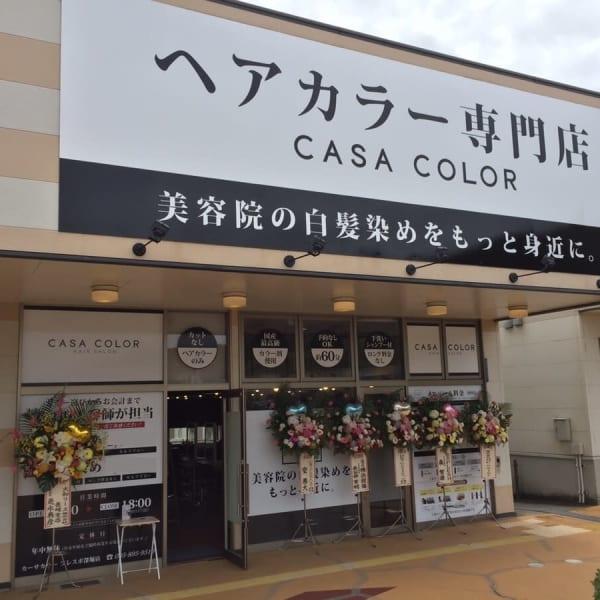 CASA COLOR フレスポ深堀店