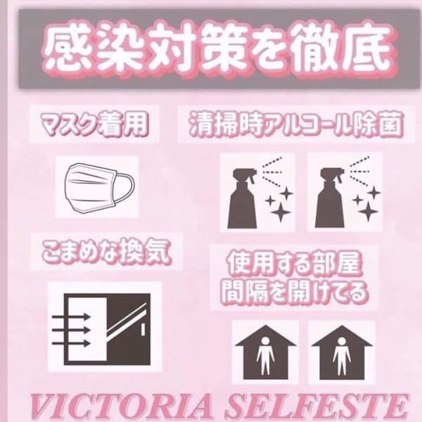 VICTORIA SELFESTE 恵比寿店
