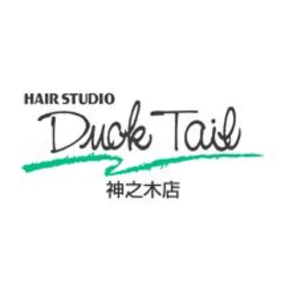 Duck Tail 神ノ木店