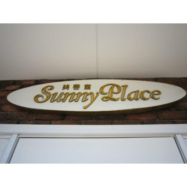 美容室 Sunny Place