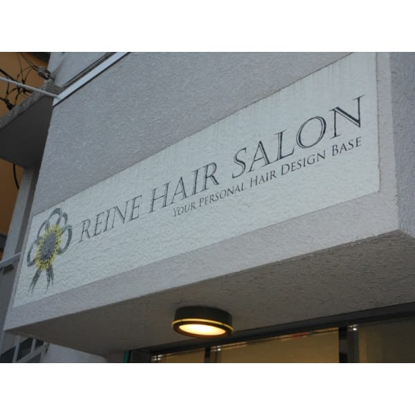 REINE HAIR SALON
