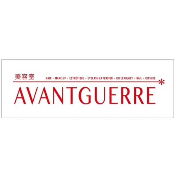 AVANT GUERRE