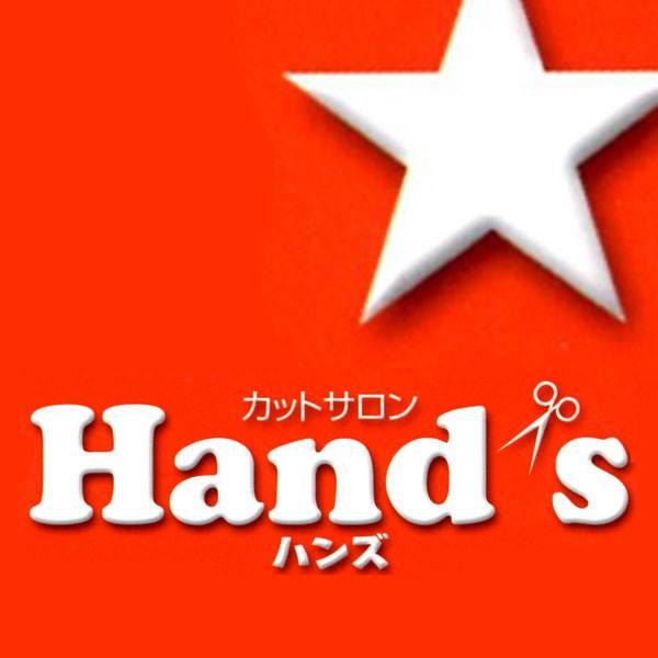 カットサロン Hand's 手越店