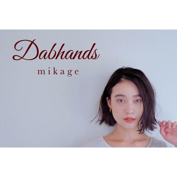Dabhands 御影店