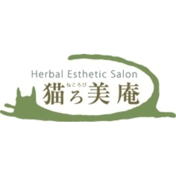 Herbal Esthetic Salon 猫ろ美 庵