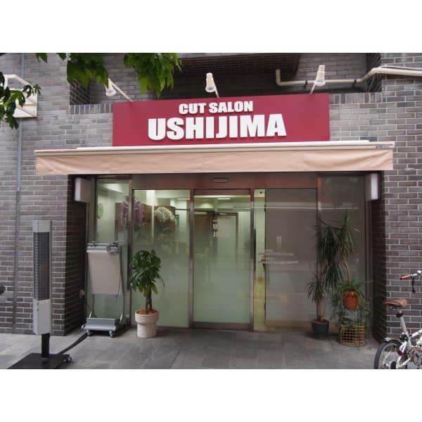 カットサロン ウシジマ