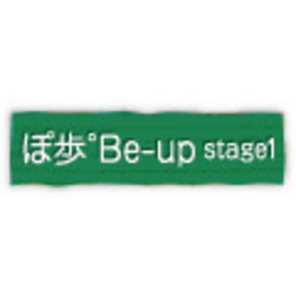 ぽ歩゜Be-up Stage1