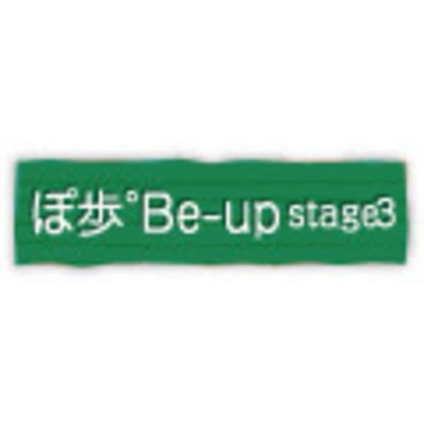 ぽ歩゜Be-up Stage3