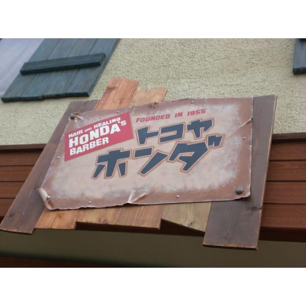 トコヤホンダ ~HONDA'S BARBER~