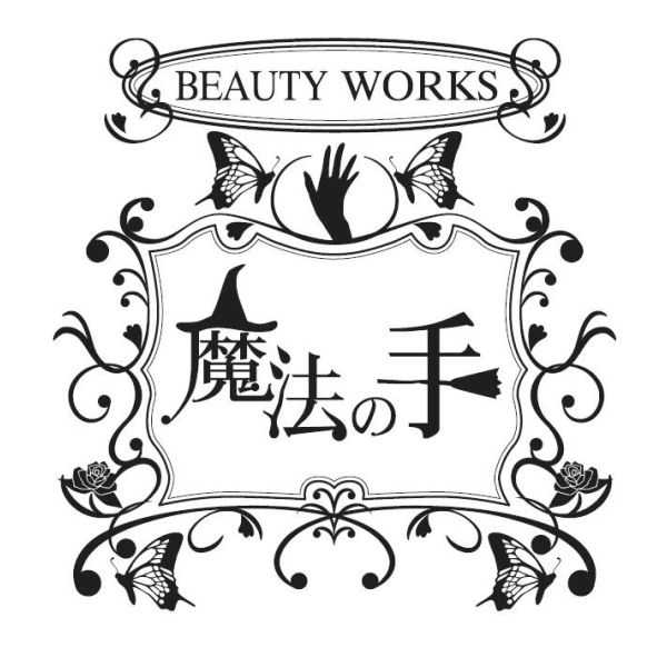 BEAUTY WORKS 魔法の手
