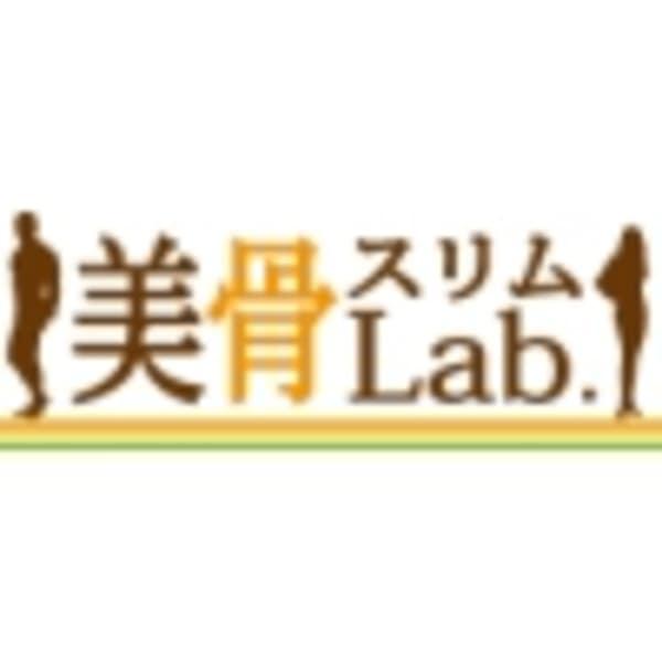 美骨スリム Lab.