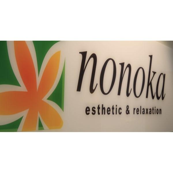 nonoka 軽井沢店