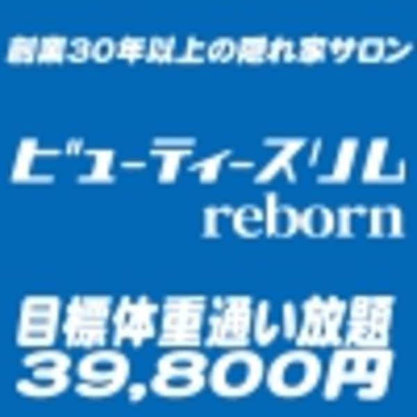ビューティースリム reborn 渋谷店