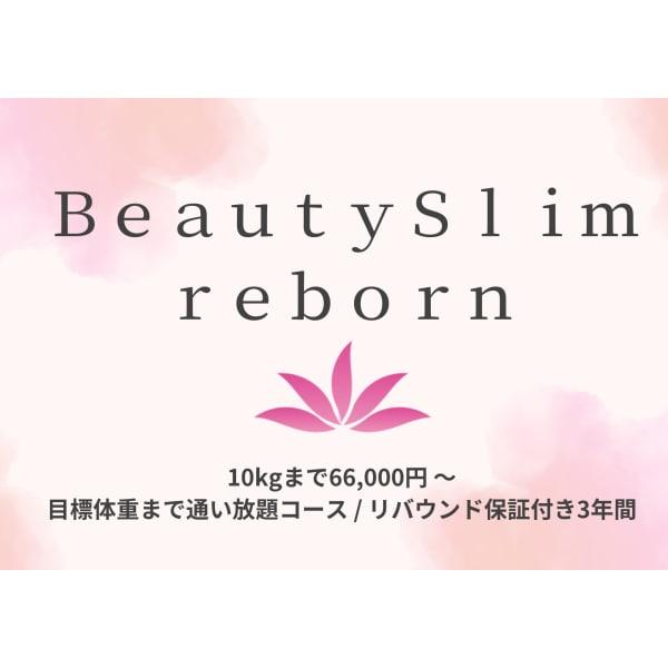 ビューティースリム reborn 銀座店