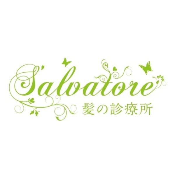髪の診療所 サルヴァトーレ