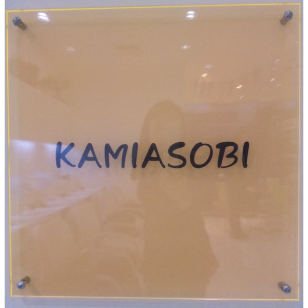 kamiasobi 淵野辺店