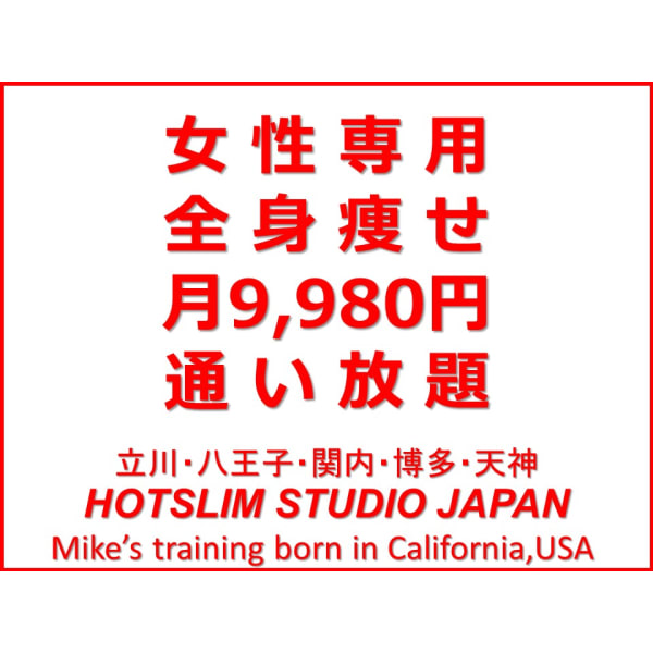 ホットスリムスタジオジャパン八王子店