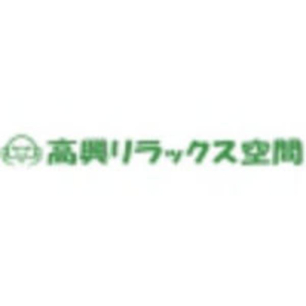 マッサージ・整体・ハイパーナイフ痩身・コルギ小顔 高興リラックス空間 新宿東南口店
