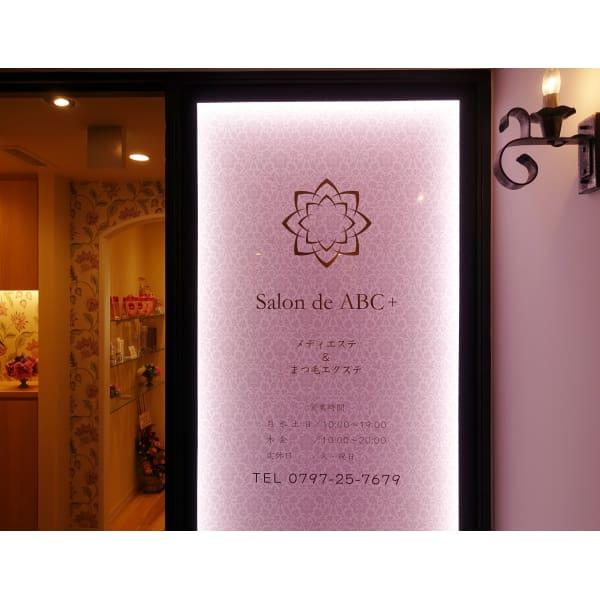 Salon de ABC+ メディエステ