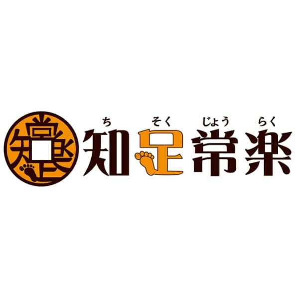 知足常楽 笹塚10号通り店