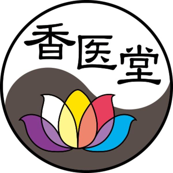 漢方養生サロン 香医堂