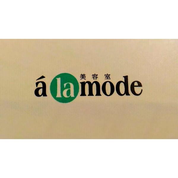 美容室 アラモード(a la mode)