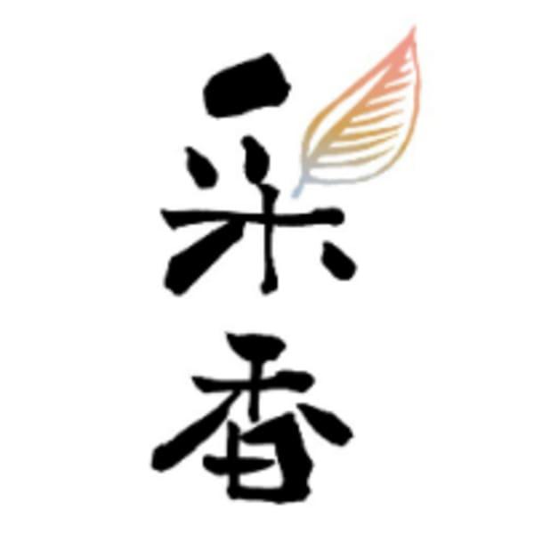 リラクゼーションサロン釆香-saika-