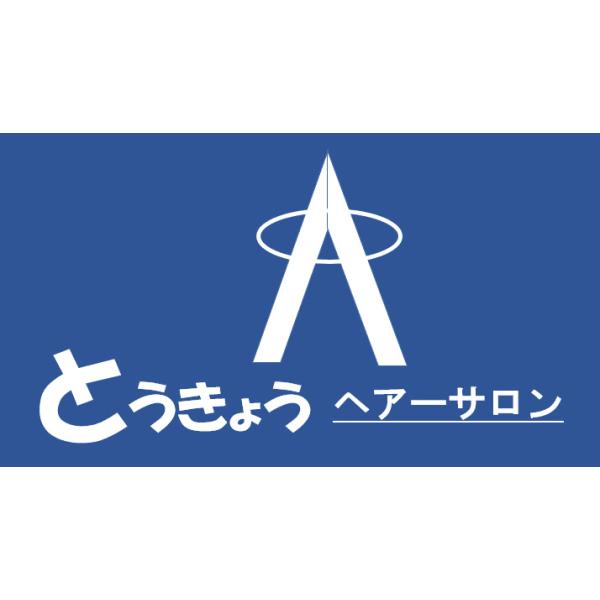 東京パーマ