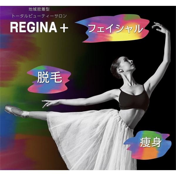 Regina plus & Off Cellu 琴似店