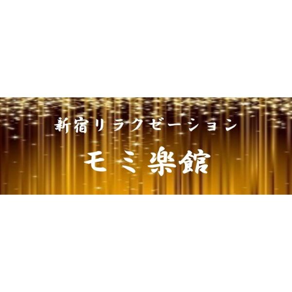 新宿リラクゼーション モミ楽館